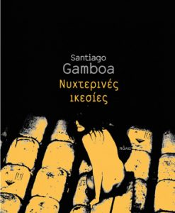 nuxterines_ikesies_Santiago_Gamboa