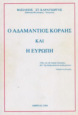 o_adamantios_korais_kai_i_europi_Karageorgos_Basileios
