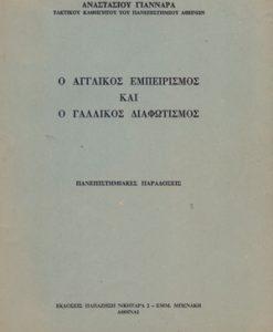 o_agglikos_empeirismos_kai_o_gallikos_diafotismos_Giannaras_Anastasios