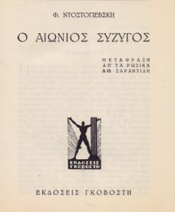 o_aionios_suzugos_Ntostogiefski_Fiontor
