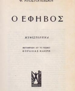 o_efibos_Ntostogiefski_Fiontor