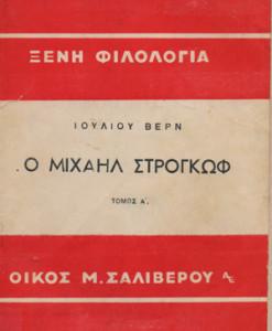 o_mixail_strogkof_Bern_Ioulios_3_tomoi