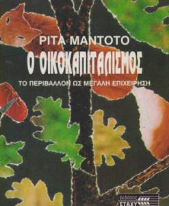 o_oikokappitalismos_Mantoto_Rita