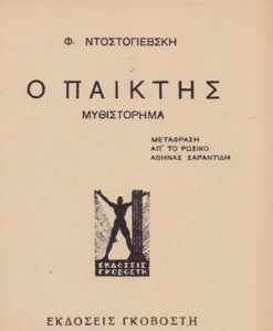 o_paiktis_to_upogeio_Ntostogiefski_Fiontor