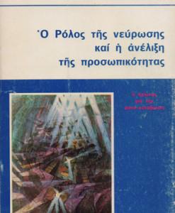 o_rolos_tis_neurosis_kai_i_anelixi_tis_prosopikotitos_Horney_Karen