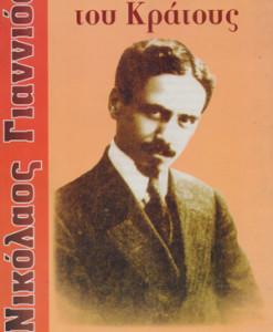 o_sosialismos_tou_kratous_Giannios_Nikolaos