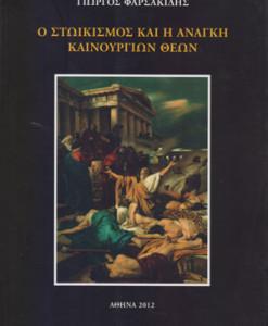 o_stoikismos_kai_i_anagki_kainourgion_theon_Farsakidis_Giorgos