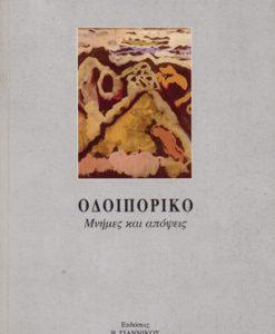 odoiporiko_Thalassinos_Bounelakis_Giorgos