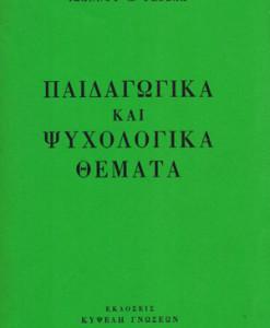 paidagogika_kai_psuchologika_themata_Rebelas_Ioannis