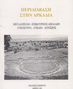 peridiabasi_stin_arkadia_Panagiotopoulos_Ntinos