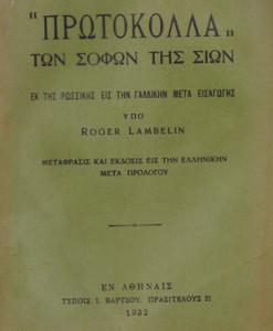 protokolla_ton_sofon_tis_sion_Lambelin_Roger