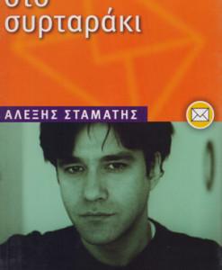 skorpios_sto_surtaraki_Stamatis_Alexis