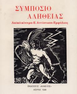 sumposio_alithias_Sereleas_Xristos