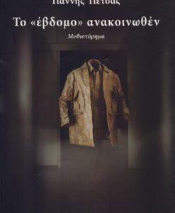 to_ebdomo_anakoinothen_Petsas_Giannis
