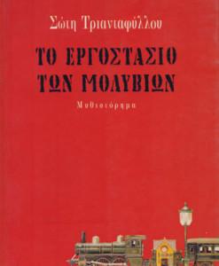 to_ergostasio_ton_molubion_Triantafullou_Soti