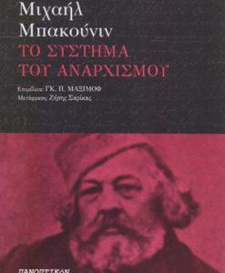 to_sustima_tou_anarxismou_Mpakounin_Mixail