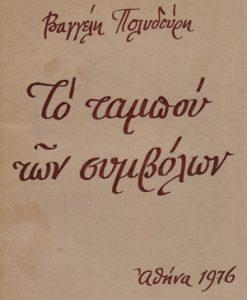 to_tampou_ton_sumbolon_Poludouris_Baggelis