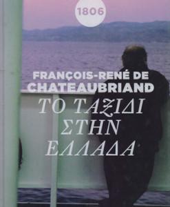 to_taxidi_stin_ellada_Chateaubriand_De_Rene_Francois