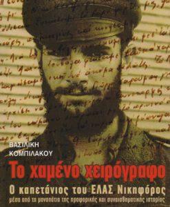 to_xamneo_xeirografo_o_kapetanios_tou_elas_nikiforos_Kompilakou_Basiliki_