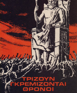 trizoun_gkremizontai_thronoi_Xatzisarris_Kostas