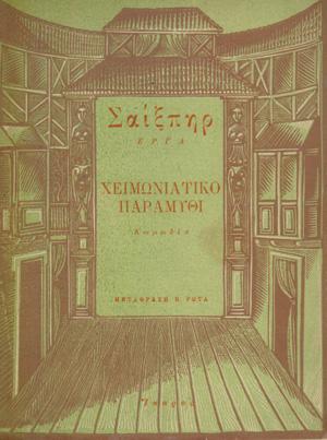 xeimoniatiko_paramuthi_Shakespeare_William