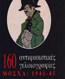 160-antifasistikes-geloiografies