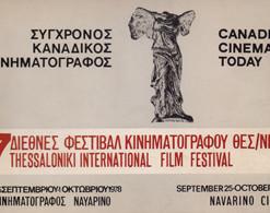 7-diethnes-festival-kinimatografou