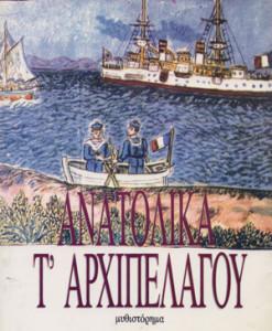 ANATOLIKA-TOU-ARXIPELAGOU