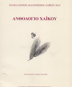 ANTHOLOGIO-XAIKOU