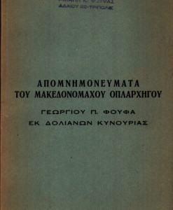 APOMNIMONEYMATA TOY MAKEDONAOMAXOU
