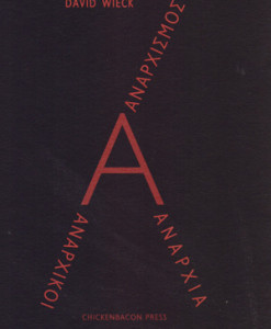 Anarxismos_Anarxia_Anarxikoi_Wieck_David