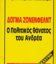 DOGMA-ZONENFELNT