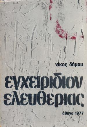 EGXEIRIDION-ELEYTHERIAS