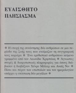 EYAISTHITO-PLISIASMA