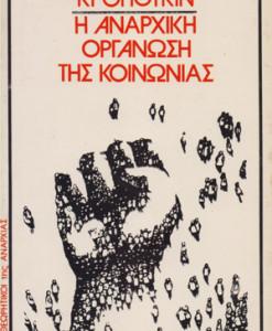 I-ANARXIKI-ORGANOSI-TIS-KOINONIAS