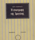 I-EPISTROFI-TIS-IMOGENIS
