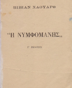 I-NIMFOMANIS
