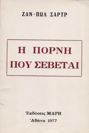 I-PORNI-POU-SEVETAI