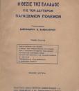 I-THESIS-TIS-ELLADAS