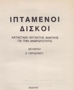 IPTAMENOI-DISKOI