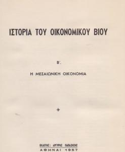 ISTORIA-TOU-OIKONOMIKOU-VIOU