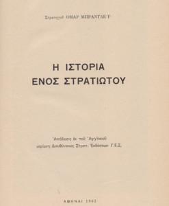 I_istoria_enos_stratiotou_Mprantley_Omar