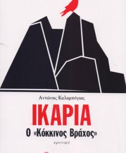 Ikaria_o_kokkinos_braxos_Kalampogias_Antonis