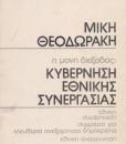 KIVERNISI-ETHNIKIS-SYNERGASIAS