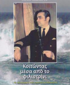 KOITONTAS-MESA-APO-TO-FILISTRINI