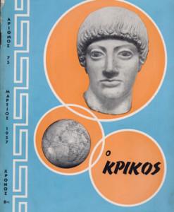 KRIKOS-75