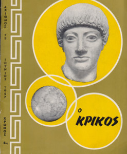 KRIKOS-78