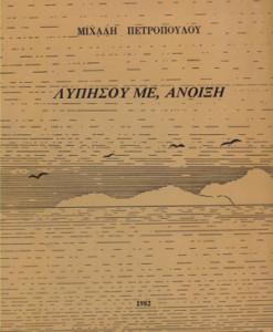 LIPISOU-ME-ANOIXI