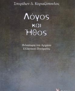 Logos_kai_ithos_Kuriazopoulos_D_Spuridon