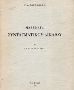 MATHIMATA-SINTAGMATIKOU-DIKAIOU